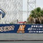 """""""Arashi"""" Plakat im Nagashima Spa Land (c) rcdb.com/David Rager"""