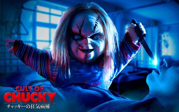 """Cult of Chucky"" © Universal Studios Japan"
