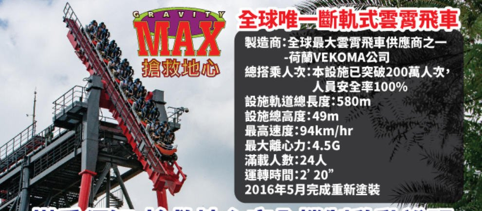 """Gravity Max"" © Lihpao Land"